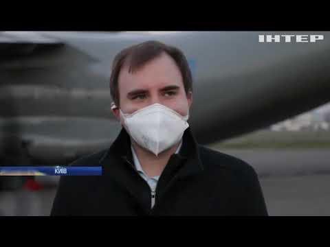 Подробности: Допомога у боротьбі із коронавірусом: літак МВС України доправить в Італію санітайзери