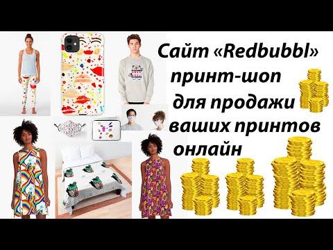 """Принты на сайте """"Redbubble"""" принт-шоп. Обзор моего магазина и товаров. #Gindylla"""