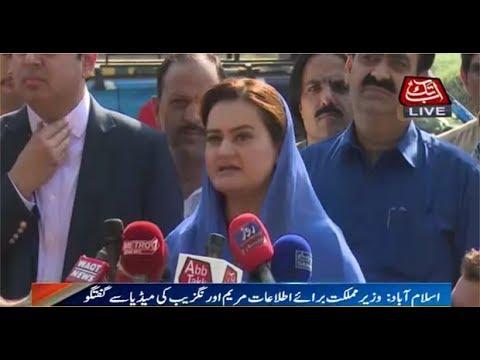 Islamabad: Minister of State for Information Marriyum Aurangzeb addressing media