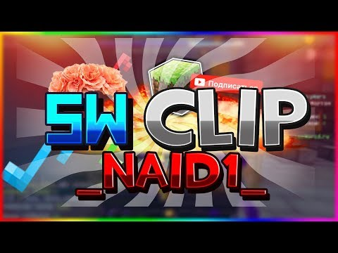 Sw CLIP [SkyWars] [VimeWorld]