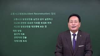 도로교통사고감정사 - 재현론