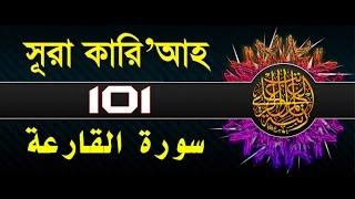 Surah Al-Qari'ah with bangla translation - recited by mishari al afasy