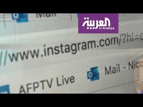 تفاعلكم: إيران تهدد انستغرام !  - نشر قبل 1 ساعة