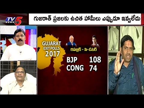 గుజరాత్ ఎన్నికలు ఏకపక్షం అంటున్న బీజేపీ.. విజయం మాదే అంటున్న కాంగ్రెస్..! | Top Story | TV5 News