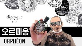 딥티크 오르페옹 오드퍼퓸 신상 향수리뷰  - DIPTY…