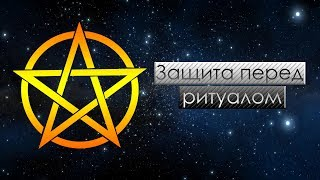 Защита перед ритуалом (Малый ритуал изгоняющей Пентаграммы)