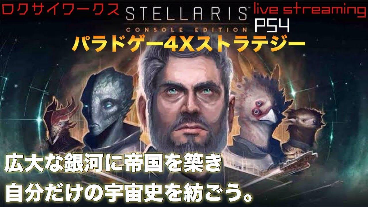 ト・リ・ジ・ン:危・機・一・発【ステラリス】(PS4)