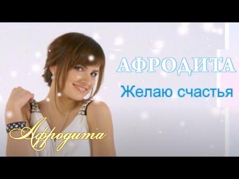 Afrodita/Афродита - Желаю счастья