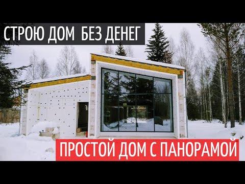 Фотоотчет как я строил дом своими руками фотоотчет