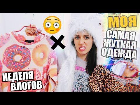 видео: ЧИСТКА ТРЭШ ГАРДЕРОБА / #НЕДЕЛЯВЛОГОВ