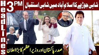 Prince William to arrive Islamabad Airport | Headlines 3 PM | 13 October 2019 | Express News