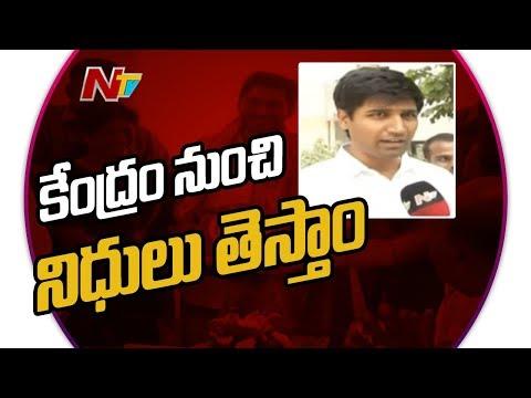 YCP MP Lavu Krishnadevaraya And Margani Bharat About Parliamentary Party Meeting | NTV