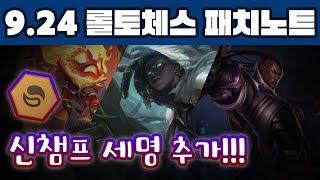롤토체스 9.24 패치노트리뷰 - 특성 하나 챔프 셋 추가요!!!