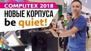 Новые корпуса от be quiet! на Computex 2018