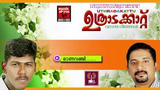 ഓണവഞ്ചി ... | Onam Songs Malayalam | Festival Songs Malayalam | Abhijith Vijayan Songs
