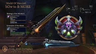 Outlaw Rogue Artifact The Dreadblades Hidden Skin-Thunderfury, Hallowed Blade of the Windlord