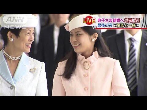 典子さま あす結婚式 地元・島根は歓迎ムード(14/10/04)