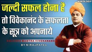 जल्दी सफल होने के लिए स्वामी विवेकानंद के सफलता सूत्र अपनाये | Success Mantra Swami Vivekananda