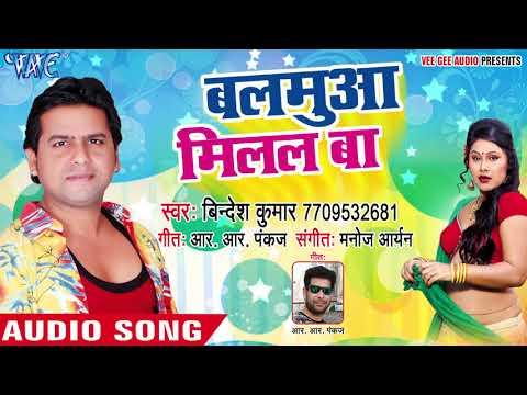 बलमुआ मिलल बा - Balamua Milal Ba - AUDIO JUKEBOX - Bindesh Kumar - Bhojpuri Hit Songs 2018