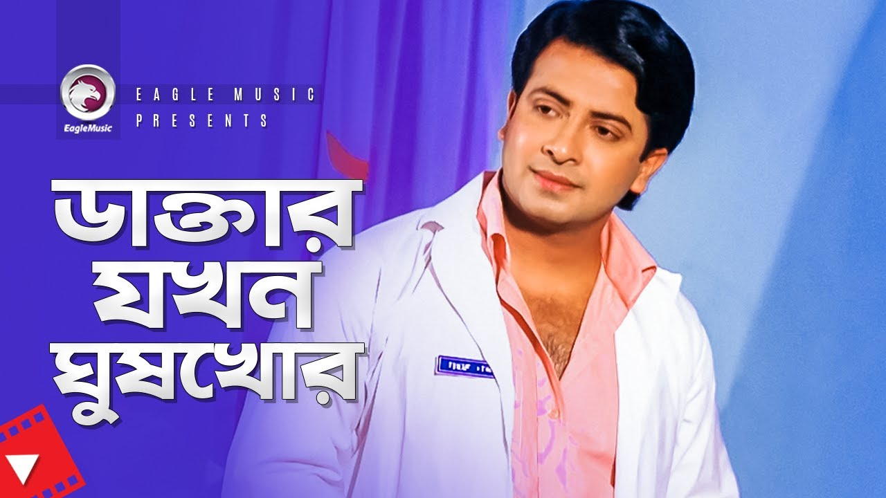 ডাক্তার যখন ঘুষখোর | Shakib Khan | Prabir Mitra | Bangla Movie Scene | My Name Is Sultan