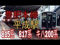 【発着動画集】朝ラッシュの豊肥本線 815系、817系、キハ200系 〜平成駅〜