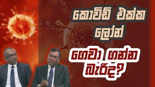 කොවිඩ් එක්ක ලෝන් ගෙවා ගන්න බැරිද? | Piyum Vila | 19 - 11 - 2020 | Siyatha TV Thumbnail