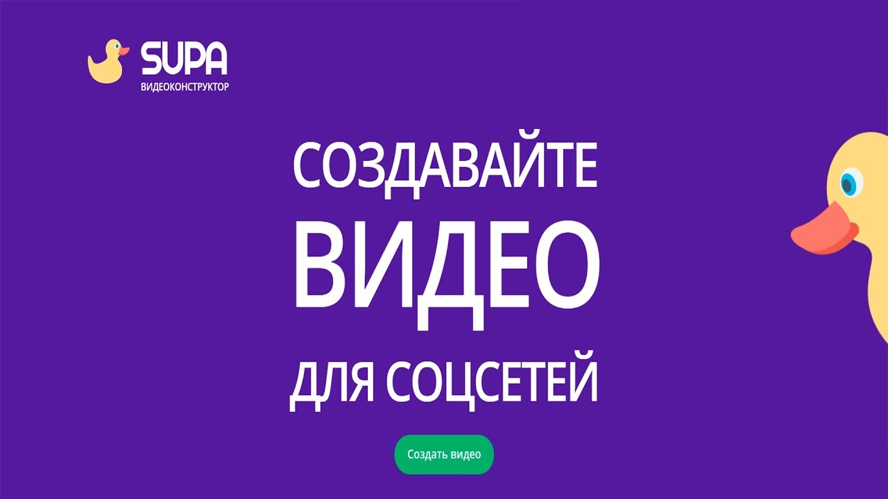 Download Быстрый способ создать видео для соц.сетей. Конструктор Supa