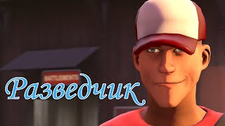 Team Fortress 2 Гайд Разведчик