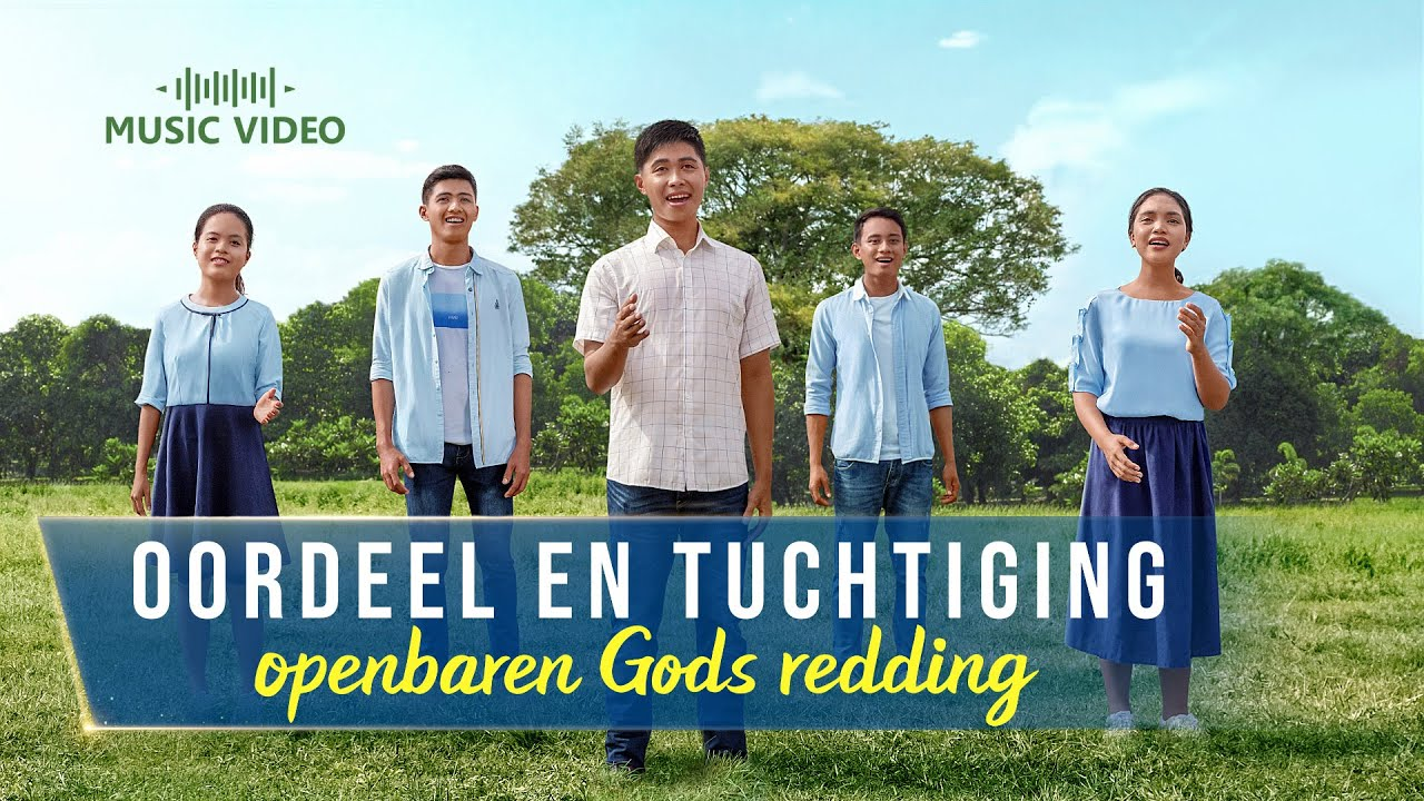 Christelijk lied 'Oordeel en tuchtiging openbaren Gods redding' (Dutch subtitles)