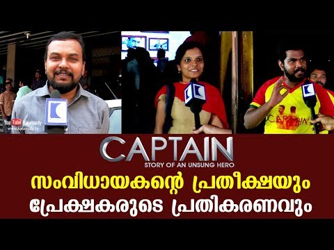 Captain Malayalam Movie | Theatre Response after First Day First Show | Kochi
