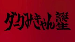 ダークみきゃん誕生 thumbnail