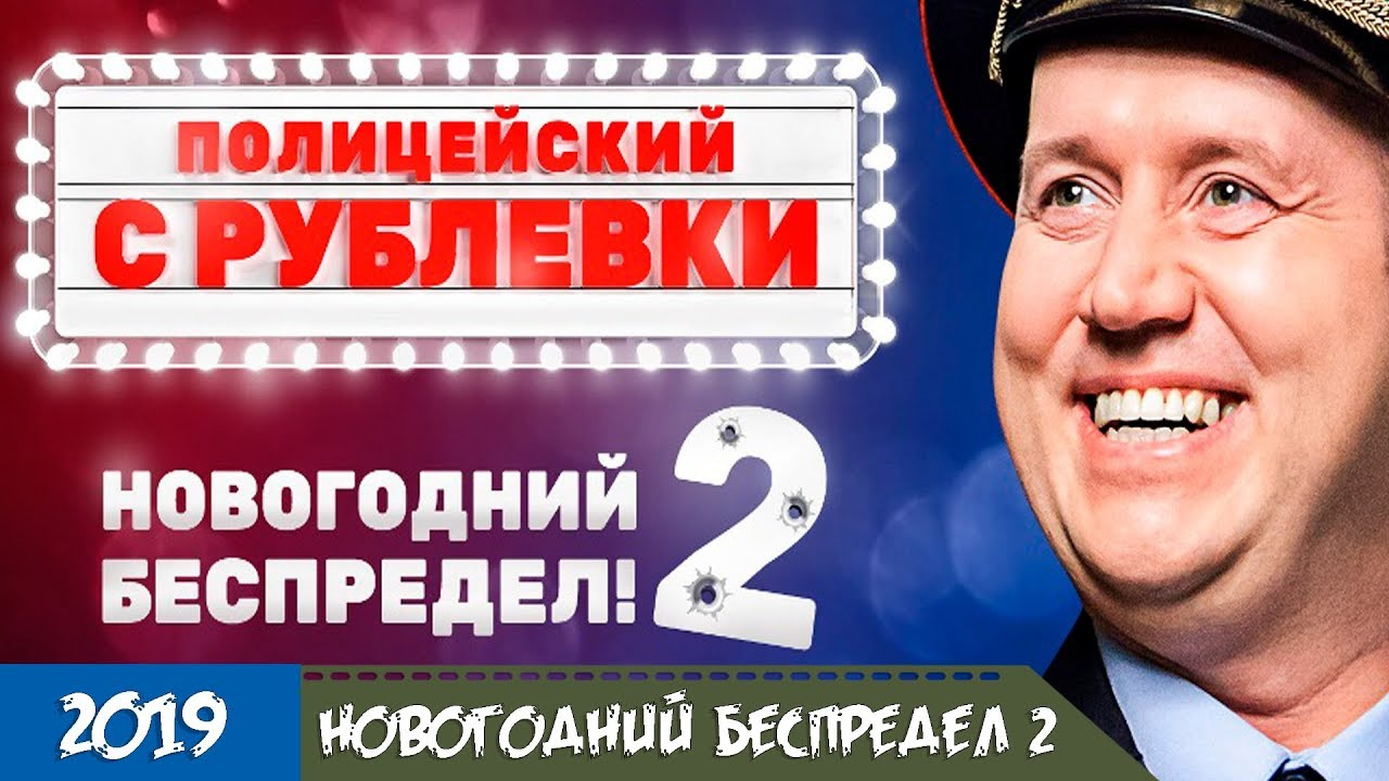 Полицейский с Рублевки. Новогодний беспредел 2, в кино с 12 декабря 2019, афиша Симферополя