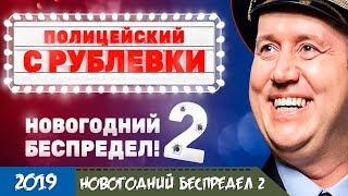 Полицейский с Рублёвки. Новогодний Беспредел 2 - Новый трейлер фильма