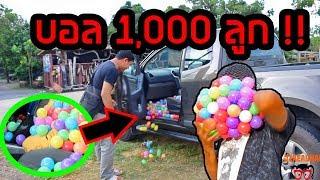 แกล้งคน ลูกบอล 1,000ลูก!! ยัดใส่รถ