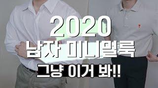 그냥 이거 봐! 2020 남자 여름 미니멀룩 7가지 +…