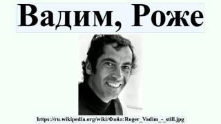 Вадим, Роже