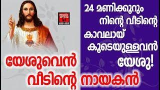 Yeshuvanenn Veedinte Nayakan # Christian Devotional Songs Malayalam 2018