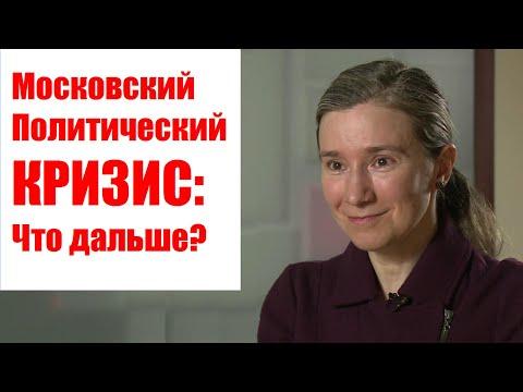 Московский политический кризис: что дальше?