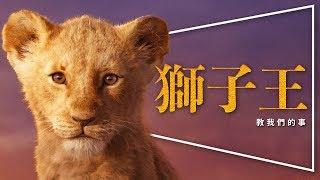🦁影評🦁獅子王:看完新版才懂的事|神還原 or 沒新意?|動畫版差異解析|劇透|