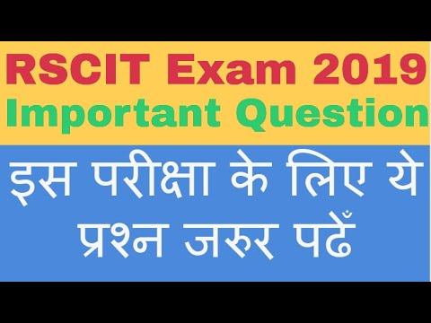RSCIT Model Paper 2019 Solved Old Paper Important Question