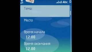 Календарь в Symbian OS (4/43)
