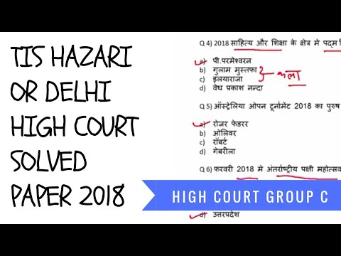 High Court of Delhi court attendant exam 15.10.17 solved paper