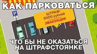 Долги за парковку могут привести к эвакуации машины на штрафстоянку