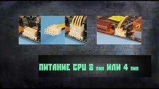 Питание CPU 8 пин лил 4 пин