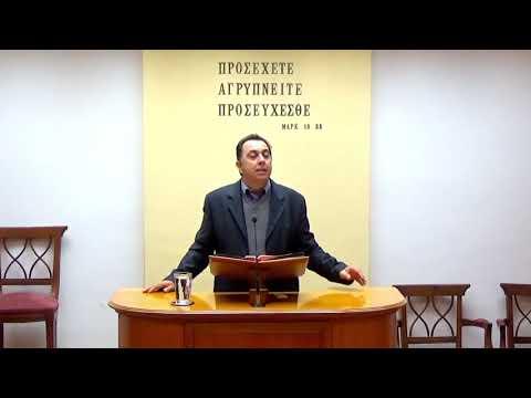 09.02.2020 - Ψαλμός 40 & Ματθαίος Κεφ 7 Τάσος Ορφανουδάκης
