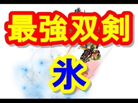 【モンハンクロス 攻略】 最強の双剣装備 氷 MHX