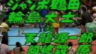 AJPW.Jumbo Tsuruta/Hiroshi Wajima vs Genichiro Tenryu/Ashura Hara 87'Juky Tokyo. 1988年4月21日「'88チャンピオン・カーニバル」~後楽園ホール~ Giant ...