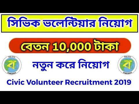 ১০ হাজার টাকা বেতনে সিভিক ভলান্টিয়ার | civic volunteers recruitment 2019 | civic police
