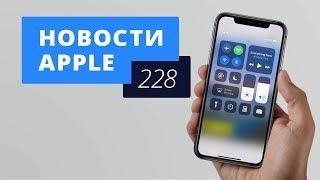 Новости Apple, 228 выпуск: iPhone X и будущее Apple TV