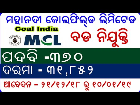Big Opportunity !! JOBs in MCL !! POST-370 !! Latest Jobs in Odisha !! Banking with Rajat